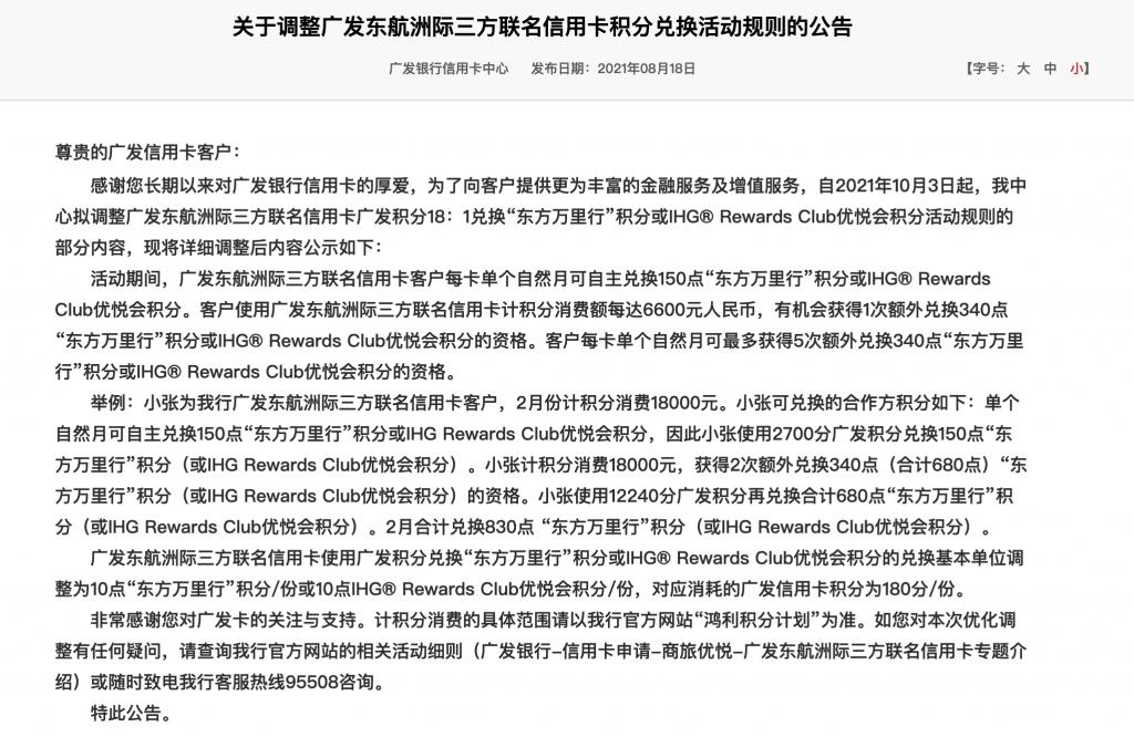 广发东航洲际联名卡兑换里程/积分缩水